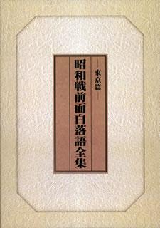 【送料無料】昭和戦前面白落語全集-東京篇-[CD][16枚組]