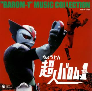 「초인 바롬・1」MUSIC COLLECTION /키쿠치 슌스케[CD]