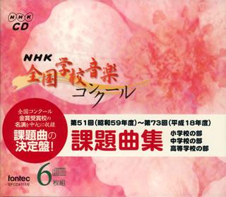 【送料無料】NHK全国学校音楽コンクール課題曲集(第51回(昭和59年度)~第73回(平成18年度))[CD][6枚組]