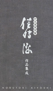 【国内盤CD】SP音源復刻盤 信時潔作品集成[6枚組]