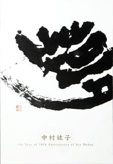 【国内盤CD】【送料無料】Hiroko Nakamura at 2009 中村紘子(P)[10枚組]