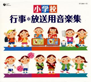 【国内盤CD】【送料無料】小学校 行事*放送用音楽集[12枚組]