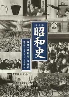 【送料無料】半藤一利 / 完全版 昭和史 第六集 1954~1989[CD][6枚組]