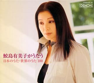 사메지마 유미자가 노래하는 일본의 노래・세계의 노래 100 사메지마 유미자(S)[CD][6 매 셋트]