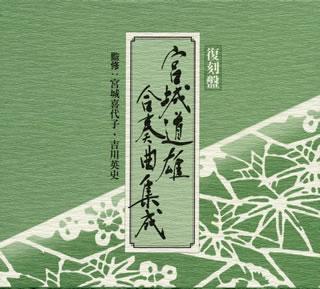 【国内盤CD】復刻盤 宮城道雄合奏曲集成[5枚組]