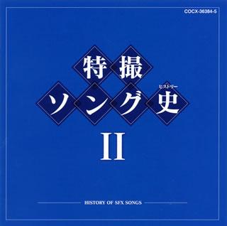 특수 촬영 송사 2-HISTORY OF SFX SONGS-[CD][2 매 셋트]