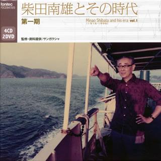【国内盤CD】【送料無料】柴田南雄とその時代 第一期 [4CD+2DVD][6枚組]