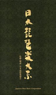 【送料無料】日本琵琶楽大系[CD][5枚組]
