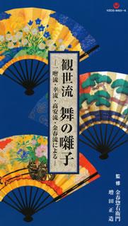 【送料無料】観世流 舞の囃子-一噌流・幸流・高安流・金春流による-[CD][4枚組]