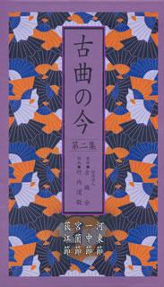 【送料無料】古曲の今 第二集 河東節 一中節 宮薗節 荻江節[CD][10枚組]