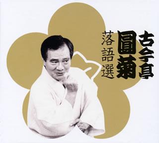 【国内盤CD】古今亭圓菊 / 古今亭圓菊落語選[6枚組]