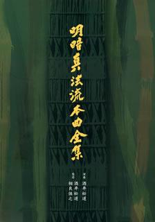 【国内盤CD】【送料無料】酒井松道 / 明暗真法流本曲全集[11枚組]