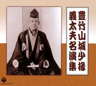 【送料無料】 豊竹山城少掾 / 豊竹山城少掾 義太夫名演集[CD]