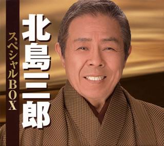 【送料無料】 北島三郎 / 北島三郎スペシャルBOX[CD][5枚組]