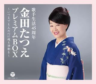 【国内盤CD】【送料無料】金田たつえ / 金田たつえBOX[8枚組]