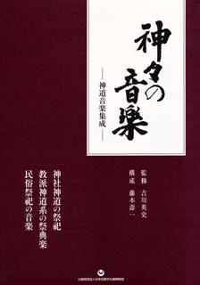 【国内盤CD】【送料無料】神々の音楽-神道音楽集成[4枚組]