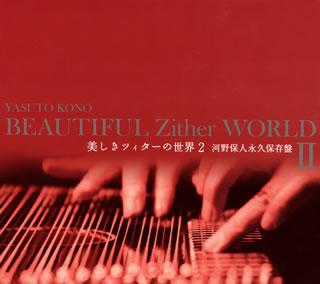 【国内盤CD】河野保人 / 美しきツィターの世界2~永久保存盤[5枚組]
