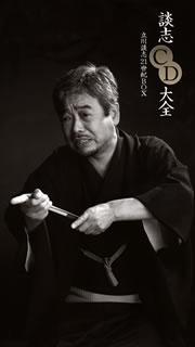 【国内盤CD】立川談志 / 談志CD大全 21世紀BOX(12枚組)