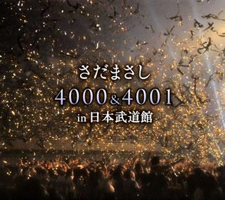 【送料無料】さだまさし / さだまさし 4000&4001回 in 日本武道館[CD][6枚組]