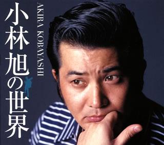 【送料無料】 小林旭 / 小林旭の世界[CD][5枚組]