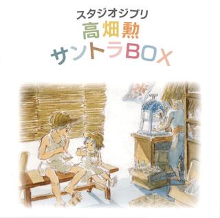 【送料無料】スタジオジブリ「高畑勲」サントラBOX[CD][10枚組], 大町町:ff8b41a5 --- sunward.msk.ru