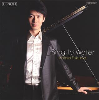 물에 대어 노래하는 후쿠마광타로(P)[CD]