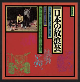 【送料無料】小沢昭一 / ドキュメント「日本の放浪芸」[CD][8枚組]