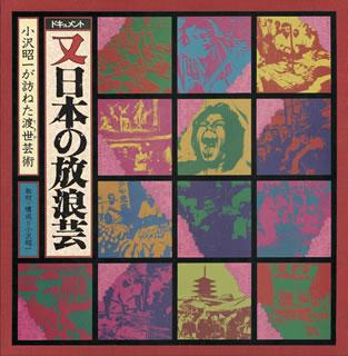 【送料無料】小沢昭一 / ドキュメント 又「日本の放浪芸」[CD][6枚組]