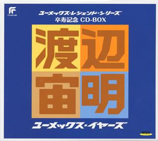 【送料無料】渡辺宙明 卒寿記念 CD BOX ユーメックス・イヤーズ(仮) / 渡辺宙明[CD][6枚組]