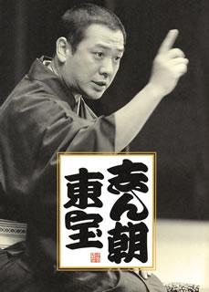 【国内盤CD】古今亭志ん朝 / 志ん朝 東宝[12枚組]【J2016/4/13発売】