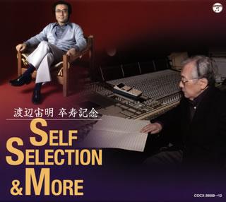【送料無料】 渡辺宙明 卒寿記念~CHUMEI SELF SELECTION~(仮) / 渡辺宙明[CD][4枚組] 【J2016/4/27発売】