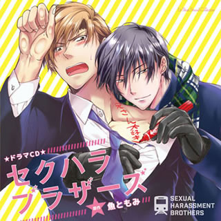 "Lebeaux sound collection drama CD ""sexual harassment Brothers"" [CD]"