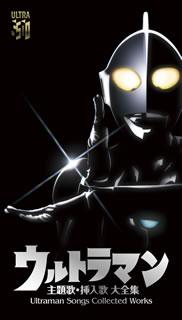 【送料無料】「ウルトラマン」主題歌・挿入歌 大全集 Ultraman Songs Collected Works[CD][12枚組] 【J2016/12/28発売】