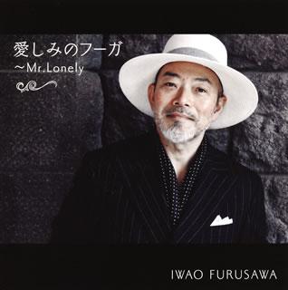 喜爱的赋格曲~Mr.Lonely古澤巌(VN)[CD]