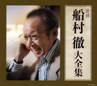 【送料無料】船村徹大全集[CD][6枚組] 【J2017/6/7発売】