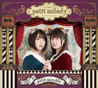 【送料無料】petit milady / 未定 [CD+BD][3枚組][初回出荷限定盤]【J2017/9/20発売】