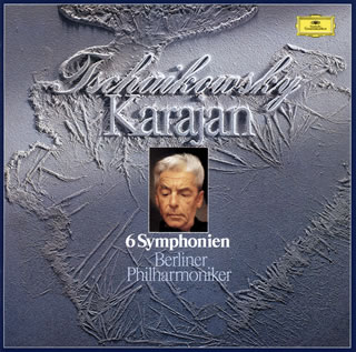 【送料無料】チャイコフスキー:交響曲全集 カラヤン / BPO[CD][3枚組][初回出荷限定盤]【K2017/8/23発売】
