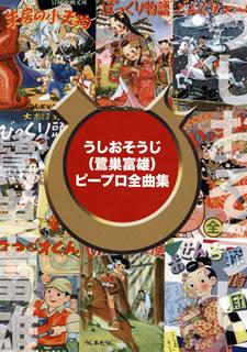 【国内盤CD】うしおそうじ(鷺巣富雄)ピープロ全曲集 [CD+DVD][6枚組]【J2017/12/27発売】