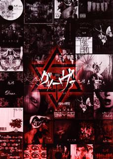 【国内盤CD】【送料無料】グリーヴァ / グリーヴァ [CD+DVD][3枚組][初回出荷限定盤(999枚限定生産)]【J2017/10/4発売】