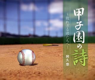 【送料無料】阿久悠 / 甲子園の詩~敗れざる君たちへ[CD][5枚組]【J2018/7/18発売】