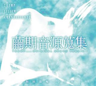 【国内盤CD】繭期音源蒐集 TRUMP series ORIGINAL SOUNDTRACK-1[3枚組]【J2018/10/17発売】