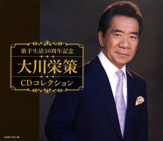 【国内盤CD】大川栄策 / 歌手生活50周年記念 大川栄策CDコレクション [CD+DVD][5枚組]【J2018/11/21発売】