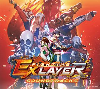 【送料無料】「FIGHTING EX LAYER」Soundtracks [CD+DVD][8枚組]【J2018/12/12発売】