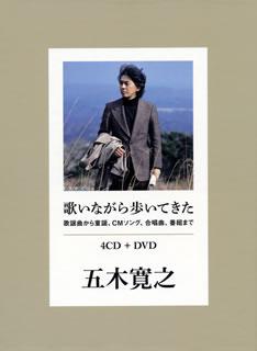 【送料無料】歌いながら歩いてきた 歌謡曲から童謡,CMソング,合唱曲,番組まで [CD+DVD][5枚組]【J2019/3/6発売】