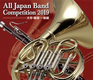 【国内盤CD】全日本吹奏楽コンクール2019 大学・職場・一般編[CD][5枚組]【J2020/1/22発売】