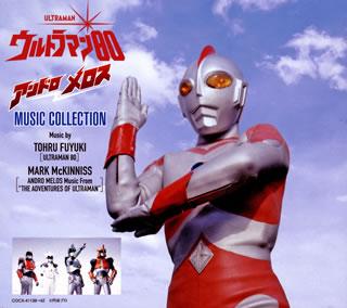 【国内盤CD】ウルトラマン80 / アンドロメロス MUSIC COLLECTION / 冬木透[CD][5枚組]【J2020/7/29発売】