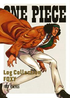 """【送料無料】ONE PIECE Log Collection""""FOXY"""