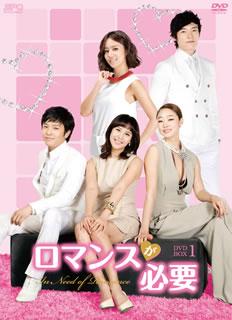 【送料無料】 ロマンスが必要 DVD-BOX1 (DVD)[4枚組]