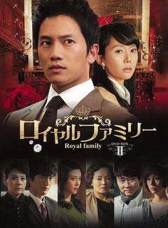 【送料無料】 ロイヤルファミリー DVD-BOX2 (DVD)[5枚組]
