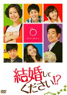 【送料無料】結婚してください!? DVD-BOX4 (DVD)[6枚組]